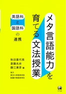 メタ言語能力を育てる文法授業 英語科と国語科の連携