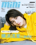mini (ミニ)2019年 10月号増刊 【表紙:横浜流星】