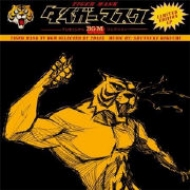 Tiger Mask Tv Bmg Collection (イエロー・ヴァイナル仕様/アナログレコード)