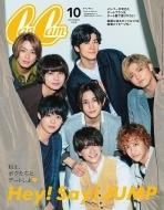 表紙違い版 CanCam (キャンキャン)2019年 10月号増刊 【表紙:Hey! Say! JUMP】