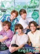ちっこいMyojo Myojo (ミョウジョウ)2019年 10月号増刊