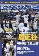 第101回全国高校野球選手権大会 総決算号 週刊ベースボール 2019年 9月 15日号