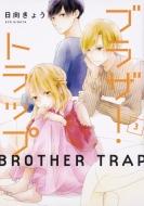 ブラザー・トラップ 3 MFコミックス ジーンLINEシリーズ