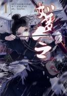 如夢令 〜偽りの花嫁〜1 MFコミックス ジーンLINEシリーズ