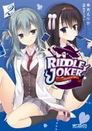RIDDLE JOKER 2 MFコミックス アライブシリーズ