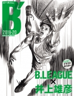 B' 2019-20 B.LEAGUE × 井上雄彦 週刊朝日ムック