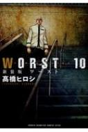 WORST 新装版 10 少年チャンピオン・コミックス・エクストラ