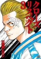 クローズリスペクト 3 少年チャンピオン・コミックス・エクストラ