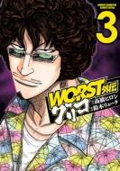 WORST外伝グリコ 3 少年チャンピオン・コミックス・エクストラ