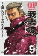 QP 我妻涼 -Desperado-9 ヤングチャンピオン・コミックス