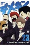 デメキン 23 ヤングチャンピオン・コミックス
