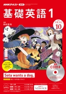 NHKラジオ 基礎英語1 CD付き 2019年 10月号 NHKテキスト