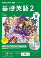 NHKラジオ 基礎英語2 CD付き 2019年 10月号 NHKテキスト