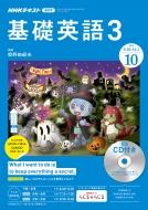 NHKラジオ 基礎英語3 CD付き 2019年 10月号 NHKテキスト