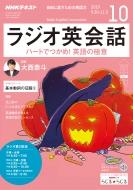 NHKラジオ ラジオ英会話 2019年 10月号 NHKテキスト
