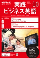 NHKラジオ 実践ビジネス英語 2019年 10月号 NHKテキスト