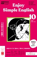 NHKラジオ エンジョイ・シンプル・イングリッシュ 2019年 10月号 NHKテキスト