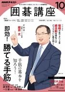 NHK 囲碁講座 2019年 10月号