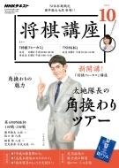 NHK 将棋講座 2019年 10月号