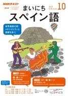 NHKラジオ まいにちスペイン語 2019年 10月号 NHKテキスト