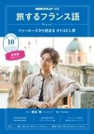 NHKテレビ 旅するフランス語 2019年 10月号 NHKテキスト