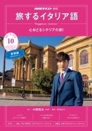 NHKテレビ 旅するイタリア語 2019年 10月号 NHKテキスト