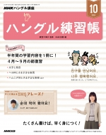 NHKテレビ テレビでハングル講座 書いてマスター! ハングル練習帳 2019年 10月号 NHKテキスト
