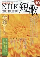 NHK 短歌 2019年 10月号
