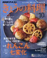 NHK きょうの料理 2019年 10月号