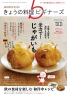 NHK きょうの料理ビギナーズ 2019年 10月号
