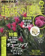 NHK 趣味の園芸 2019年 10月号