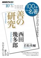 西田幾多郎「善の研究」 2019年 10月 NHK100分de名著