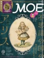 MOE (モエ)2019年 10月号