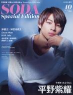 SODA 増刊 SODA Special Edition  (ソーダ)2019年 10月号増刊