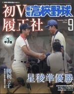 報知高校野球 2019年 9月号