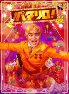 劇場版「パタリロ!」【豪華版】DVD