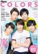 ザテレビジョンcolors Vol.46 Summer 2019年 10月 2日号