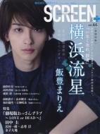 SCREEN+(スクリーンプラス) vol.64  2019年 9月号増刊