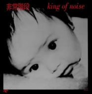 King Of Noise 【500枚限定プレス】(輸入/180グラム重量盤レコード)