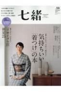 七緒 Vol.59 プレジデントムック