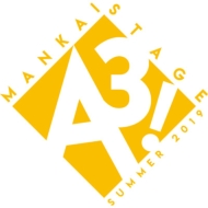 「MANKAI STAGE『A3!』〜SUMMER 2019〜」 MUSIC Collection