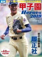 甲子園HEROES 2019 週刊朝日 2019年 9月 5日号増刊