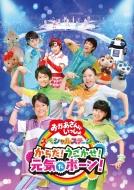 NHK「おかあさんといっしょ」スペシャルステージ からだ!うごかせ!元気だボーン!【DVD】