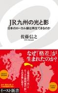JR九州の光と影 日本のローカル線は再生できるのか イースト新書