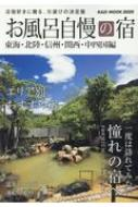 お風呂自慢の宿 東海・北陸・信州・関西・中四国編 2020 Kaziムックシリーズ