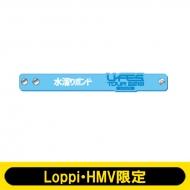リフレクターバンド(水溜りボンド) / U-FES.TOUR 2019【Loppi・HMV限定】