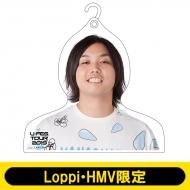 顔写真付き特製ハンガー(水溜りボンド・トミー) / U-FES.TOUR 2019【Loppi・HMV限定】