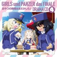 アニメ『ガールズ&パンツァー 最終章』ドラマCD4