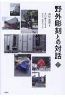 野外彫刻との対話 文化とまちづくり叢書