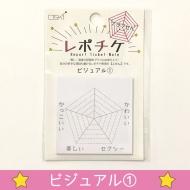 レポチケグラフせん ビジュアル(1)